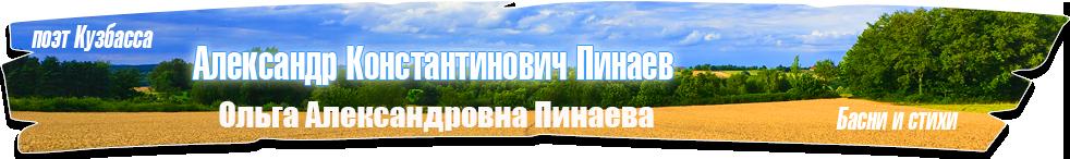Поэт Кузбасса Пинаев А.К.